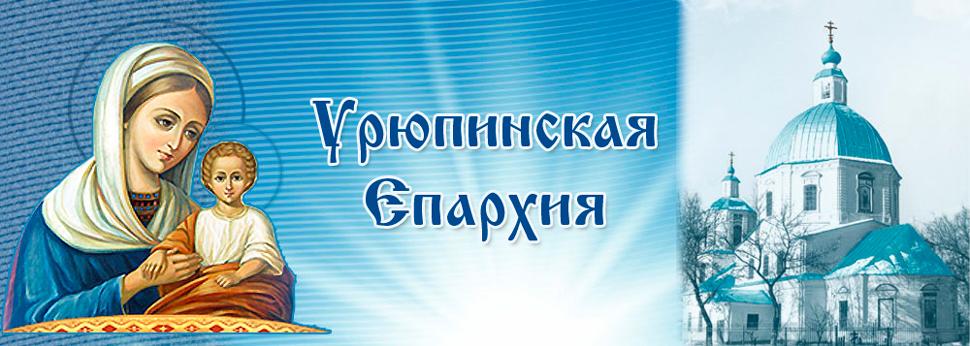 Урюпинская епархия