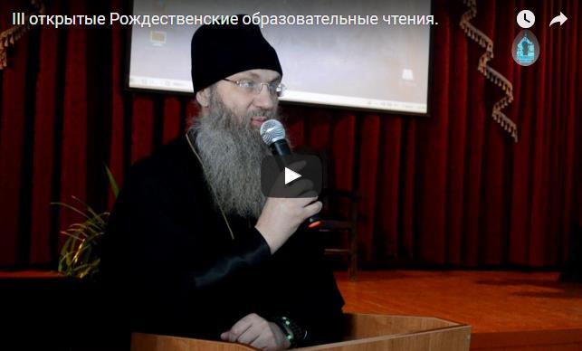 Рождественские чтения «За Христа пострадавшие. Гонение на Русскую Православную Церковь, 1917-1956 год».