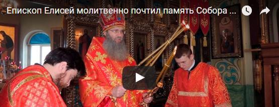 Епископ Елисей молитвенно почтил память Собора Новомучеников и Исповедников Церкви Русской.
