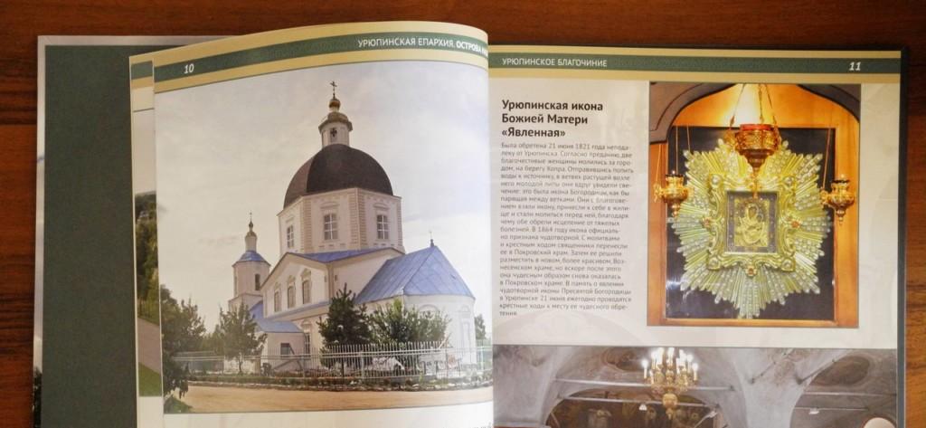 Вышел в свет фотоальбом-путеводитель по храмам и монастырям Урюпинской и Новоаннинской епархии.