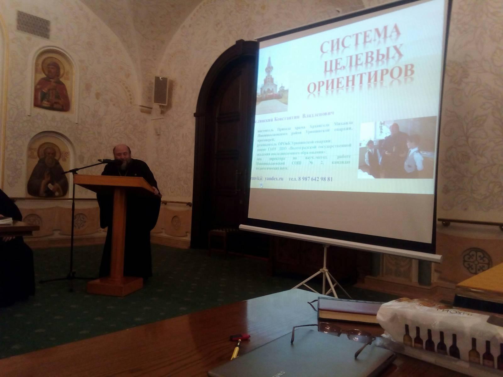 Протоиерей Константин Зелинский выступил с докладом в храме Христа Спасителя (Белый зал).