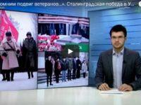 «Мы помним подвиг ветеранов…». Сталинградская победа в Урюпинской епархии.