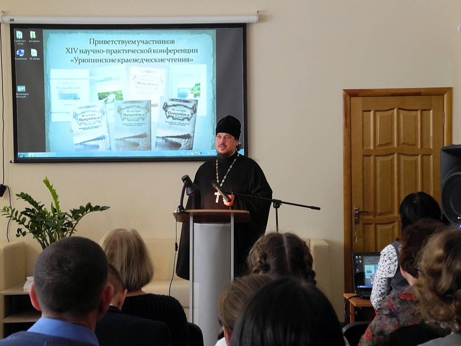 Благочинный Урюпинского округа протоиерей Алексий Маслов принял участие в Урюпинских краеведческих чтениях.