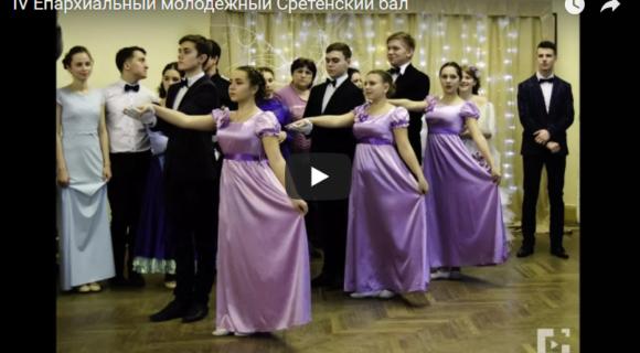 IV Епархиальный молодежный Сретенский бал в Урюпинской епархии.