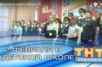 «Урок Мужества», посвященный 75-летию победы в Сталинградской битве.