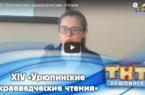 XIV Урюпинские краеведческие чтения.