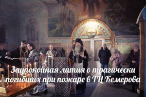 Заупокойная лития о всех трагически погибших при пожаре в ТЦ г. Кемерово.