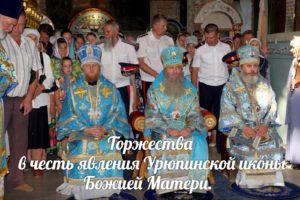 Торжества в честь явления Урюпинской иконы Божией Матери.