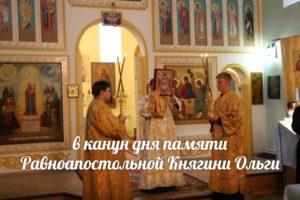 В канун Дня памяти Равноапостольной Княгини Ольги.