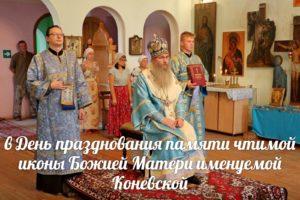 В День празднования памяти Коневской иконы Божией Матери.