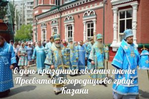 В День праздника явления иконы Пресвятой Богородицы во граде Казани.