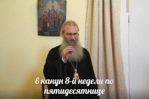 Служение епископа Елисея в канун 8-й недели по Пятидесятнице.