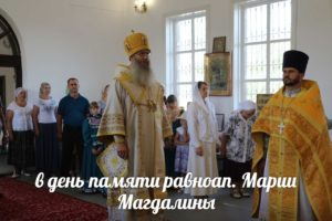 В День памяти св. равноап. Марии Магдалины
