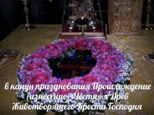 В канун празднования Происхождение (изнесение) Честны́х Древ Животворящего Креста Господня, Семи мучеников Маккавеев.