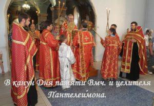 В канун Дня памяти Вмч. и целителя Пантелеи́мона.