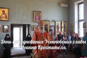 День празднования Усекновения главы Иоанна Крестителя