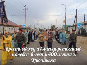 Крестный ход и благодарственный молебен 400 лет Урюпинску