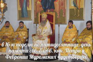В 16-ю неделю по пятидесятнице, блгвв. кн. Петра и Февронии