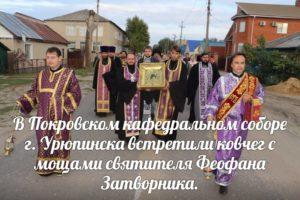 В Урюпинск прибыли мощи свт Феофана Затворника
