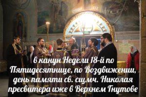 в канун Недели 18-й по Пятидесятнице, по Воздвижении