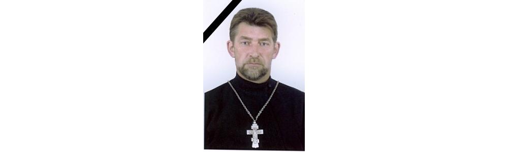 Отошёл ко Господу иерей Олег Логвиненко.