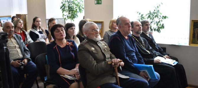 Урюпинские краеведческие чтения (+видео)