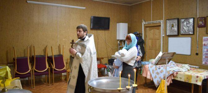 Крещение малыша в Доме мамы «Мария»